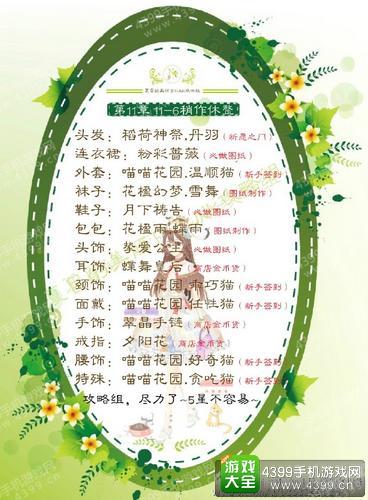 夏目的美丽日记11-6五星搭配攻略