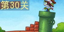 史上最贱的小游戏之电子游戏第30关攻略 Troll Face Quest Video Games第30关图文详解