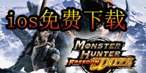 怪物猎人自由联合ios汉化版 怪物猎人ios免费下载