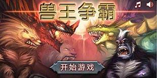 策略塔防《兽王争霸》:四不像的动物攻城战