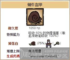 饥荒手机版蜗牛盔甲