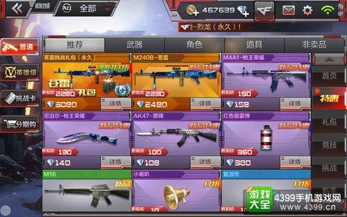 CF手游M16值不值得购买