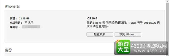 iOS10.0.1正式版升级教程