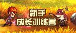 西游戰記3新手成長訓練營