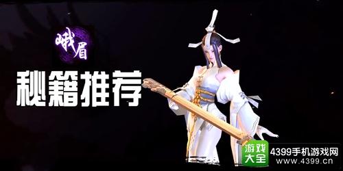 剑侠世界手游峨眉秘籍