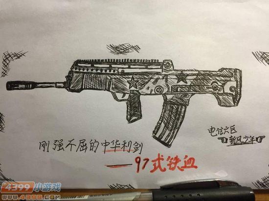 生死狙击玩家手绘-水笔版97式铁血