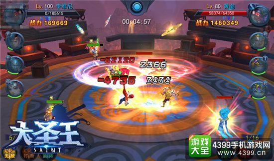 大圣王游戏战斗