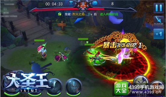 大圣王游戏战斗画面