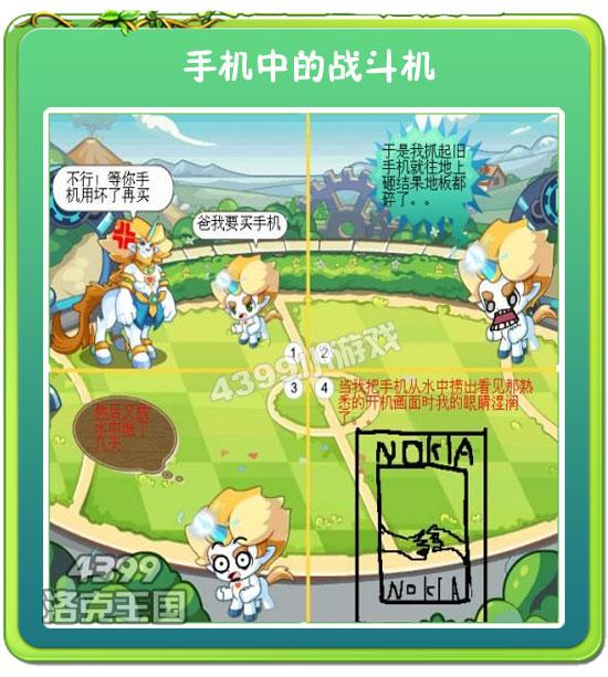 洛克王国四格漫画之手机中的战斗机