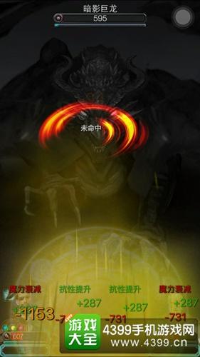 地下城堡2图11暗影巨龙怎么打