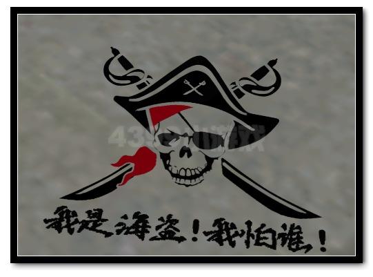 4399创世兵魂海盗旗喷图