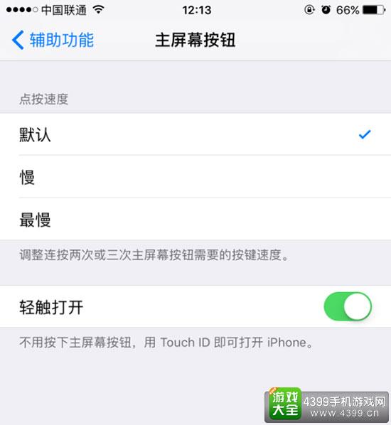 iOS10可以使用Touch ID直接解锁吗?