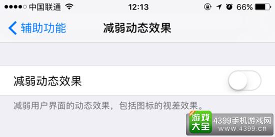 iOS 10系统常见问题以及解决办法
