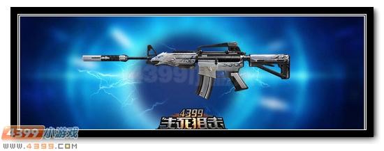 生死狙击M4A1荣耀