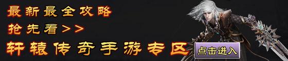 4399轩辕传奇手游专区
