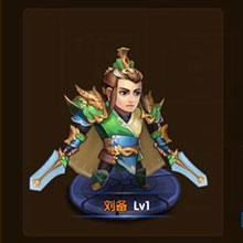乱轰三国志刘备怎么样
