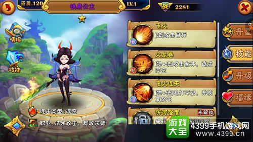 banner背景铁扇公主