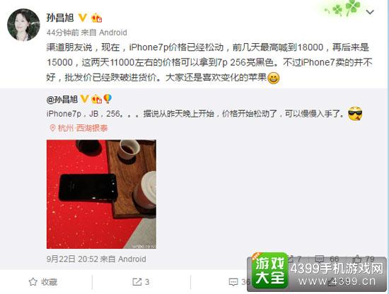 iPhone7Plus亮黑色价格暴跌