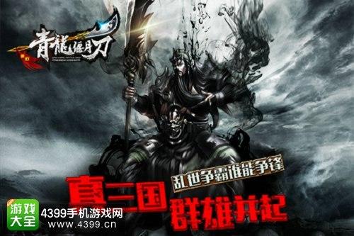 青龙偃月刀宣传图