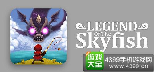 《天空鱼传说》