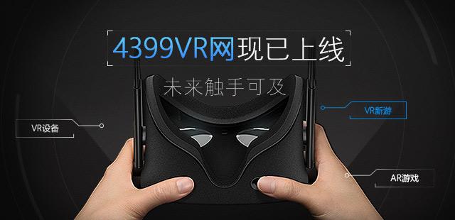 掌握一手VR资讯,尽在4399VR网