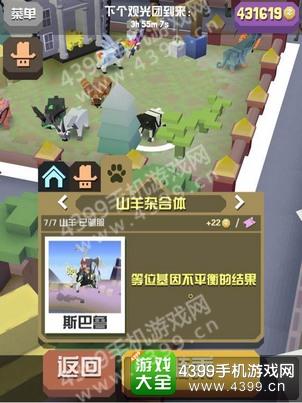 4399手机游戏网 疯狂动物园 游戏资讯 正文  疯狂动物园里每只动物的