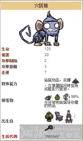 饥荒手机版穴居猴