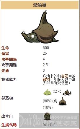 饥荒手机版蛞蝓龟