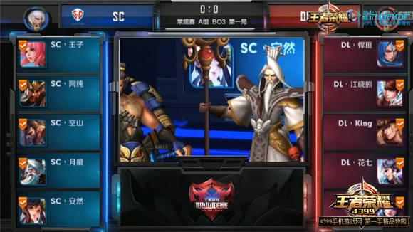 王者荣耀职业联赛