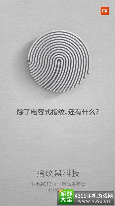 电容指纹识别系统
