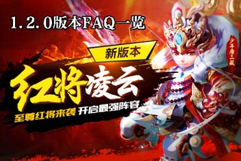 少年西游记1.2.0红将凌云FAQ一览