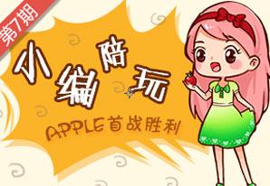 С����������� Apple�״����澹ȻӮ��