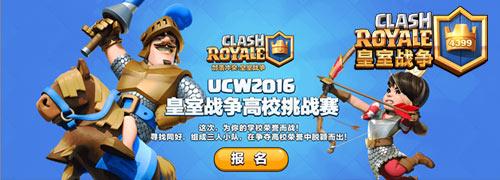 2016UCW皇室战争高校挑战赛