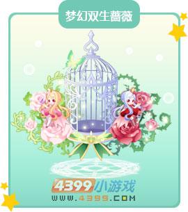 奥比岛梦幻双生蔷薇图鉴及获得方法