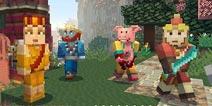 我的世界中国神话DLC公布 PC版西游记扩展包