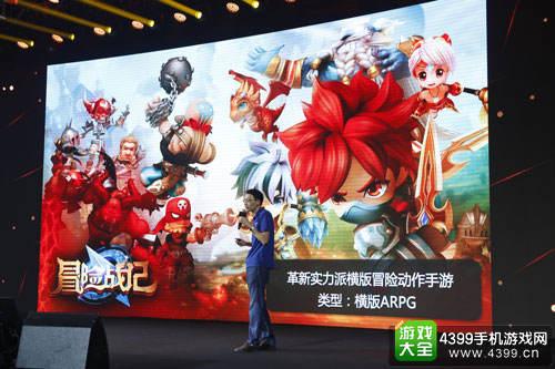 中青宝品牌战略发布会:构建娱乐新生态