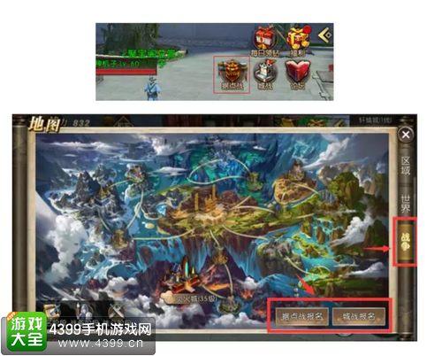 轩辕传奇手游新手入门攻略之据点战玩法介绍