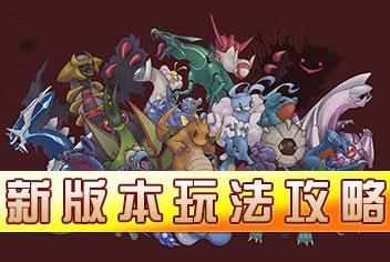 口袋妖怪重制新版本攻略 新版本新玩法介绍