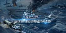 《暴风战舰》明日首发 钢铁战争全面升级