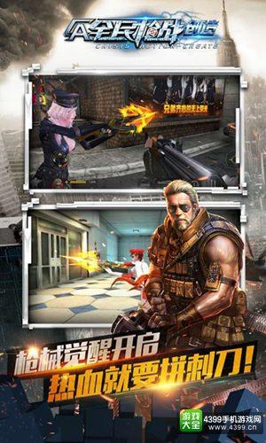全民枪战2(枪友嘉年华)未来战争