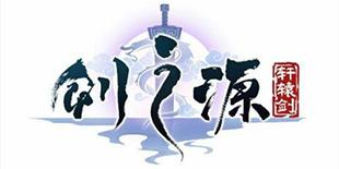大宇双剑迎手游改编狂潮 《轩辕剑3手游版》与《轩辕剑:剑之源》齐曝光