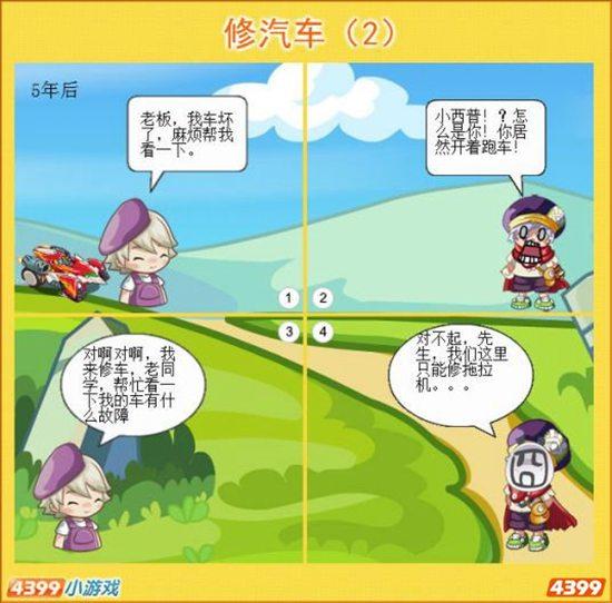 西普大陆漫画—修汽车2