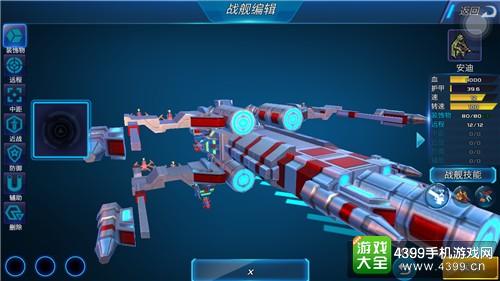 我的战舰下载