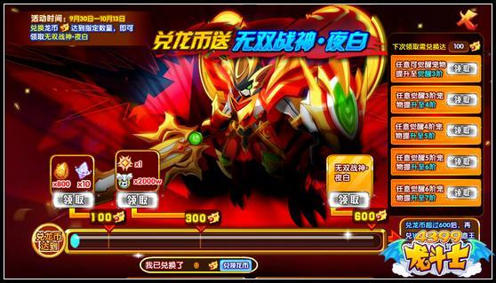 龙斗士9.30更新公告