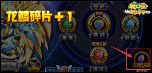 奥拉星双龙争霸 天帝龙皇完全体登场