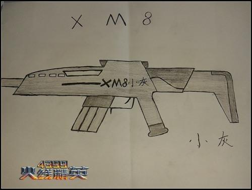 火线精英手绘xm8