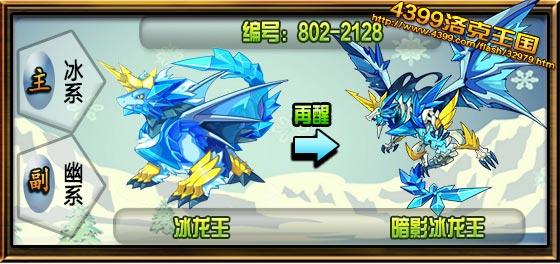 洛克王国冰龙王超进化技能表