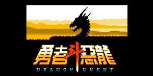 游戏百科19期:勇者斗恶龙30周年发展史