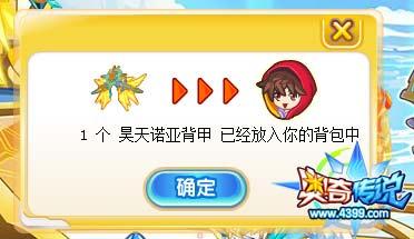奥奇传说审判天神挑战通关