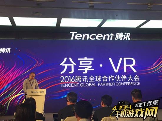 腾讯布局VR